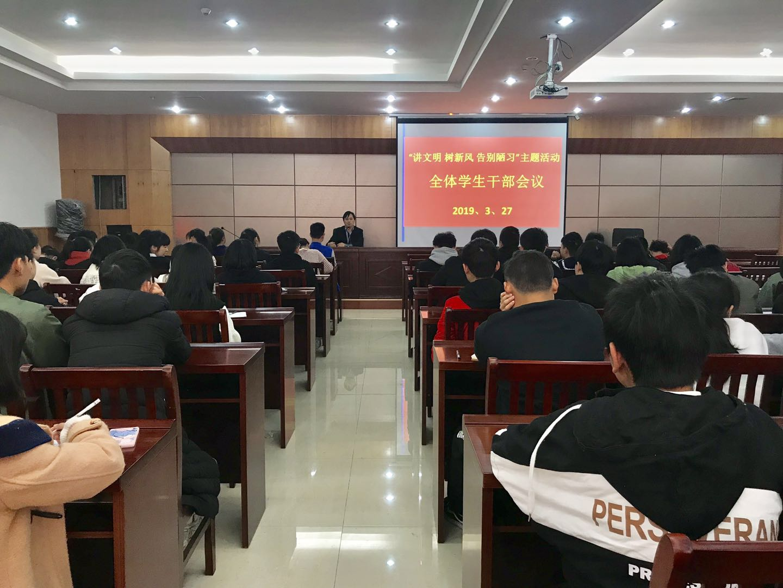 学生干部会议照片.jpg